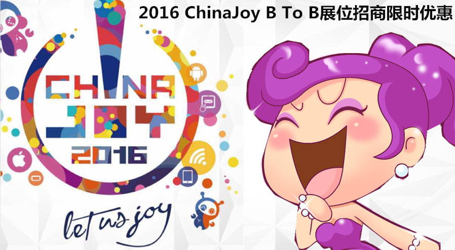 chinaJoy-2016-Logo-1